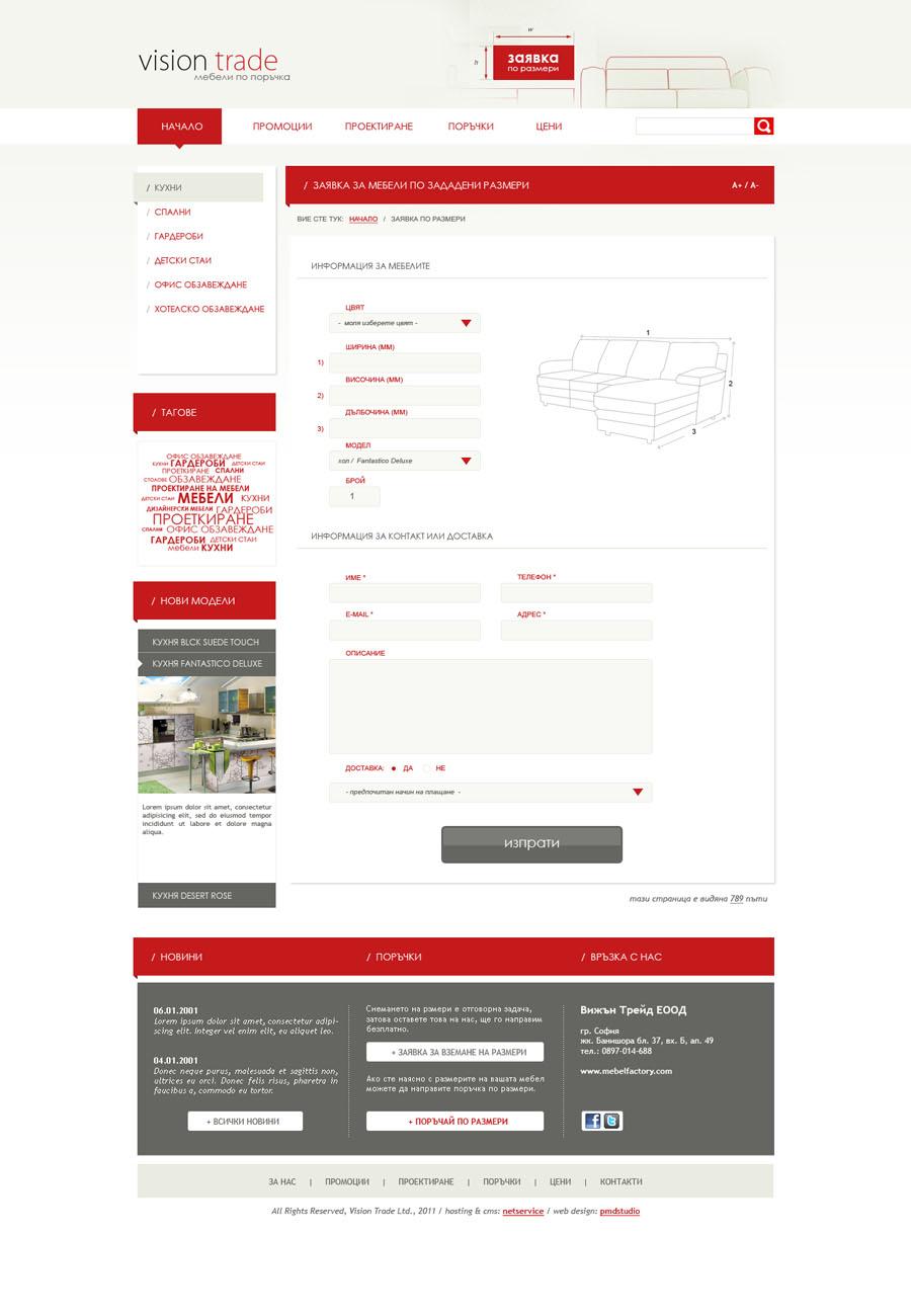 Mebelfactory.com - запитвания