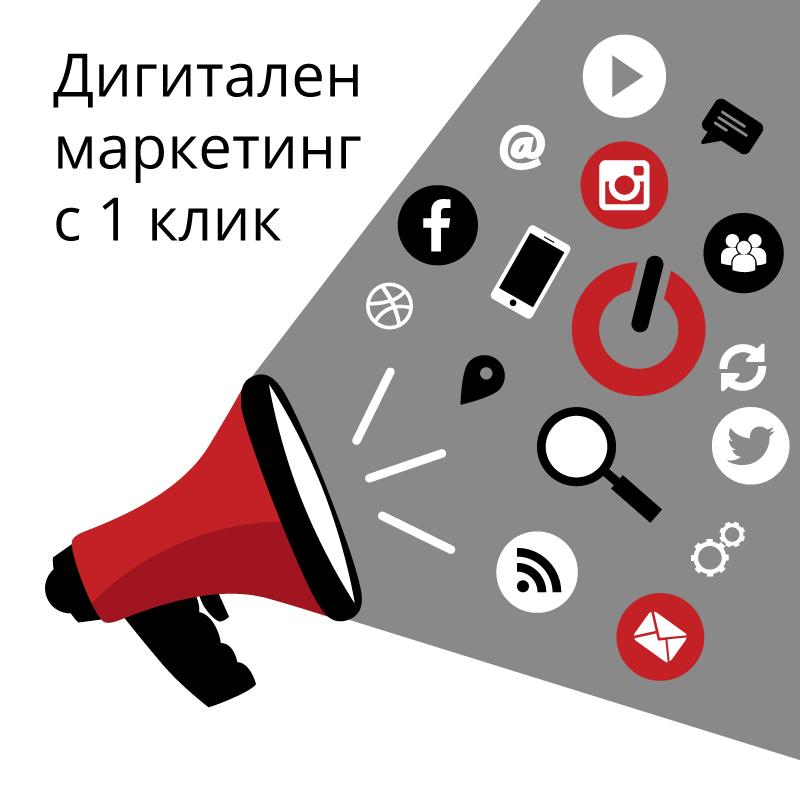 Социален Мегафон