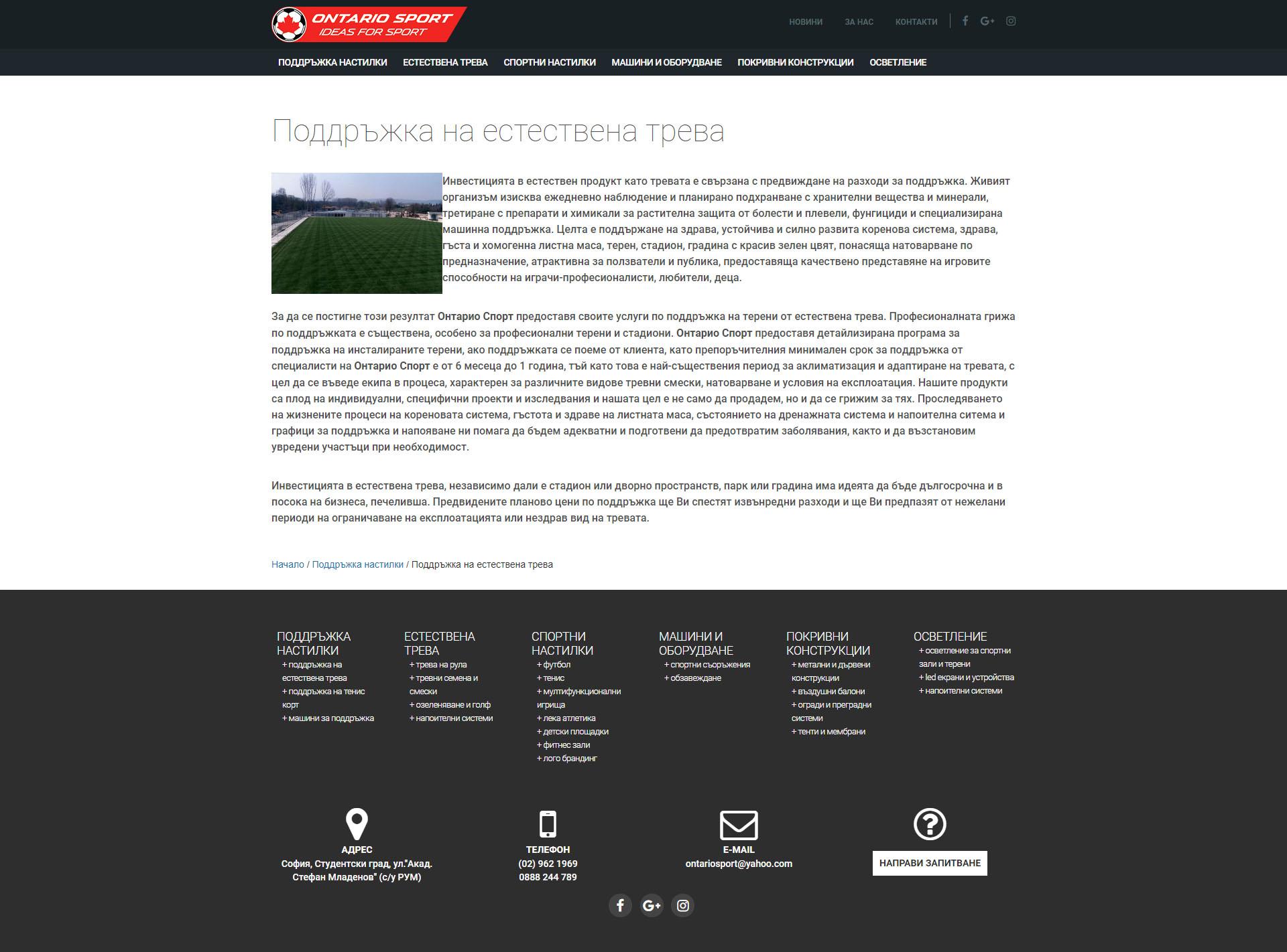 Ontariosport.net - начална страница