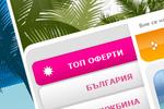 Уеб дизайн - Куийнтурс